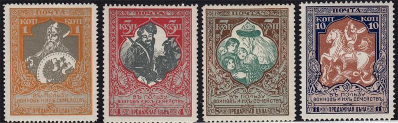 Russian Empire. 21th issue. ##122-125, 1915