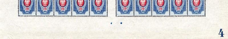 1908-20kop-4