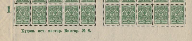 Control letters - 2 kop.