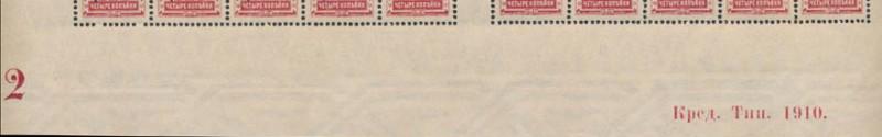 1908-4kop-credit-10-2
