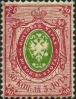 Russian Empire #16. 1865