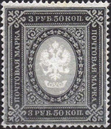 Russian Empire  Ninth issue  1884 - Russian Stamp Catalogue
