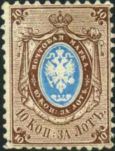 Russian Empire #5. Second issue. 1858 year