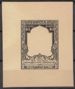 1914-1915 semi-postal issue proof forgery