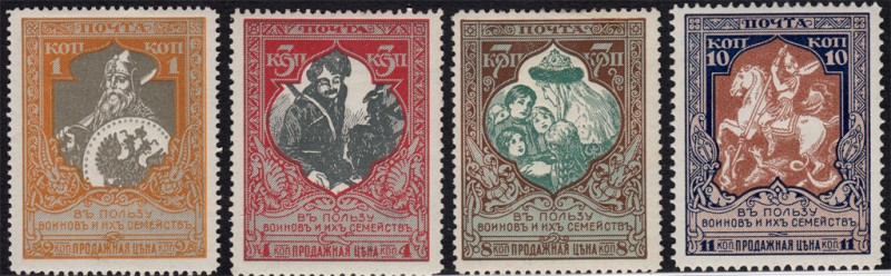 Russian Empire. 21th issue. ##122-125, 1915