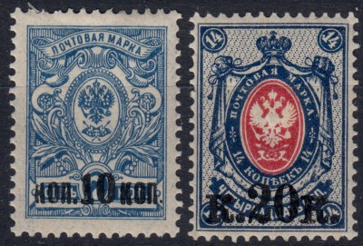 Russian Empire. 25th issue. ##130-131. 1917