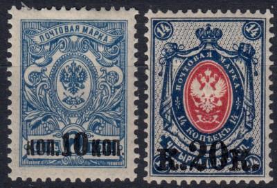 Russian Empire. 25th issue. ##130-131. 1917