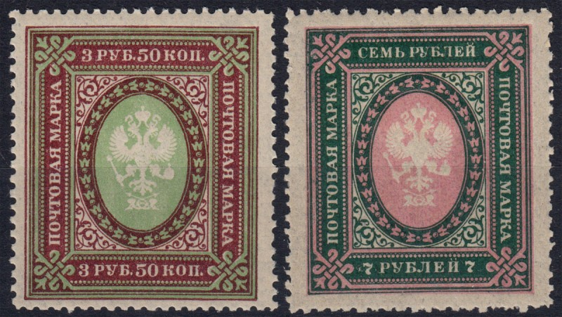 Russian Republic. 27th issue.  ##149-150, 1917 year.