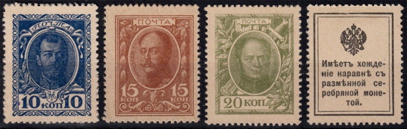 Russian Empire. Currency stamps.   First issue.  ##A1-A3. 1915 year.