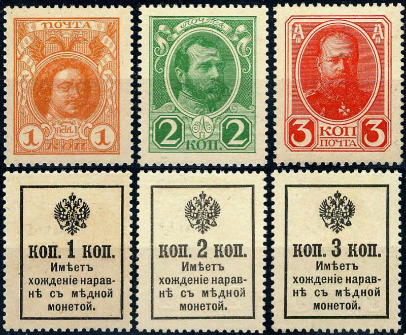 Russian Empire. Currency stamps. Second issue. ##A4-A6, 1916 year