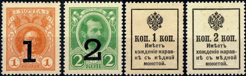 Russian Empire. Currency stamps. Third issue. ##A7-A8, 1917 year.