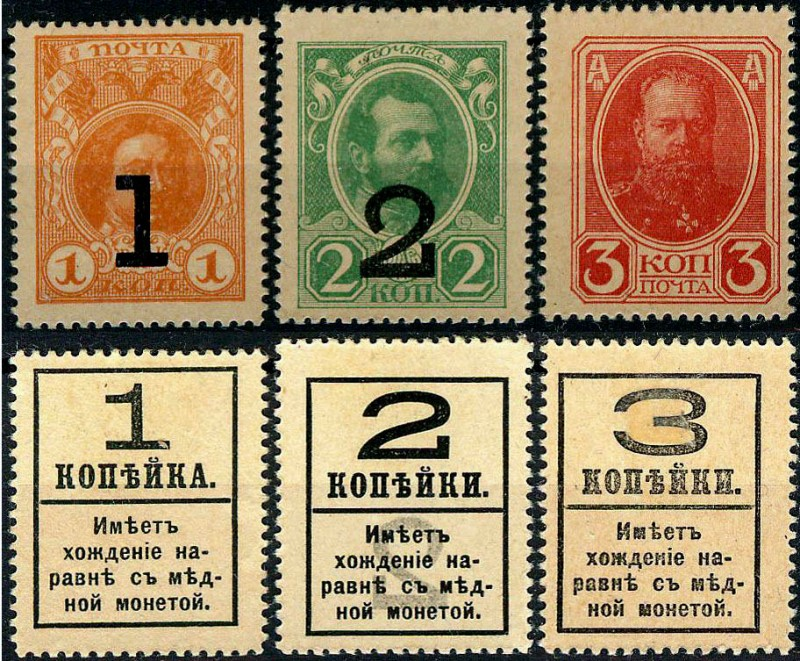 Russian Empire. Currency stamps.  Forth issue. ##A9-A11, 1917 year.