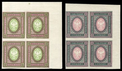 1919 (horizontal lozenges) 3.50r and 7r imperforate upper right sheet corner blocks of four, n.h. and post office fresh, v.f., 7r with 1998 Mandrovski certificate. One of only three sets of blocks recorded. (Zverev CV $35,000)