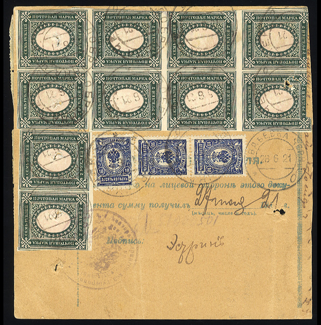 1919 (horizontal lozenges) 7r imperforate horizontal pair and block of eight, used with additional franking