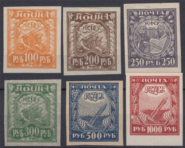 RSFSR. Definitive issue. August-September 1921