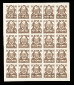 1921, 4th Anniversary of the October Revolution, 200r brown, unissued stamp