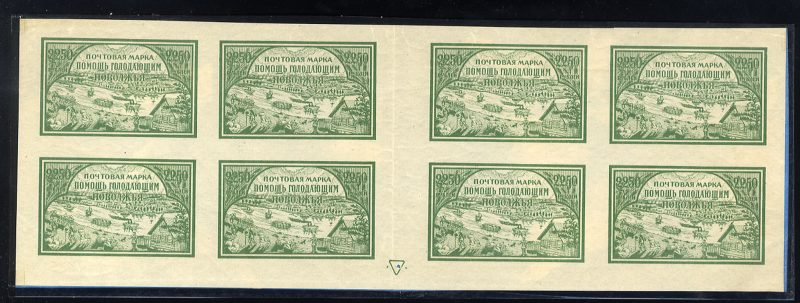 Volga Famine Relief Issue. Full sheet of green #19. 1921
