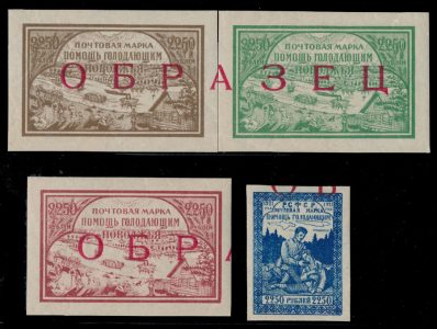 Volga Famine Relief Issue, overprinted with red letters (Obrazets)