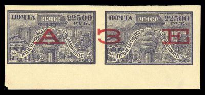 1922 22500 rub violet, horizontal pair overprinted with three letters of Obrazets