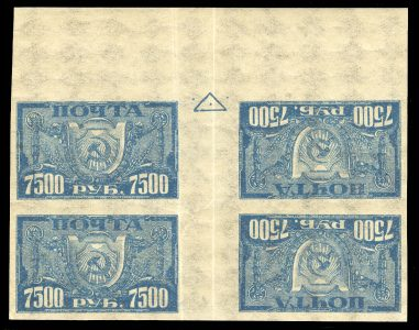 1922 7500 rub. blue, horizontal watermark, gutter tete-beche block of four with sheet margin.