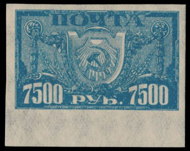 7500 rub blue, printed on watermarked ''vertical diamonds'' paper, bottom sheet margin single