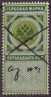 1875. 15 kop. First revenue issue
