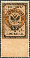 1875. 40 kop. First revenue issue