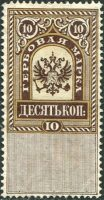 1879. 10 kop. Second issue