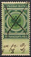 1882-1883. 15 kop. Third issue