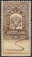 1882-1883. 10 kop. Third issue