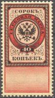 1882-1883. 40 kop. Third issue