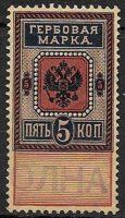 1882-1883. 5 kop. Third issue