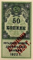 1923 50 kop. Second issue