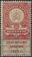 1923 10 rub. Third issue