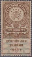 1923 1000 rub. Third issue