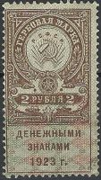 1923 2 rub. Third issue