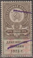 1923 2000 rub. Third issue