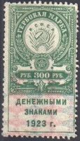 1923 300 rub. Third issue