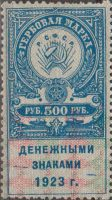 1923 500 rub. Third issue