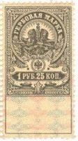 1905-1917. 1 rub. 25 kop. Fifth issue