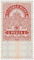 1905-1917. 1 rub.. Fifth issue