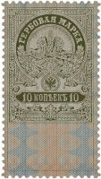 1905-1917. 15 kop. Fifth issue