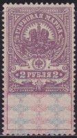 1905-1917. 2 rub. Fifth issue