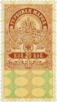 1905-1917. 20 kop. Fifth issue