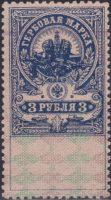 1905-1917. 3 rub. Fifth issue