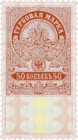 1905-1917. 50 kop. Fifth issue