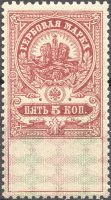 1905-1917. 5 kop. Fifth issue