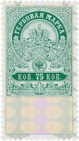 1905-1917. 75 kop. Fifth issue
